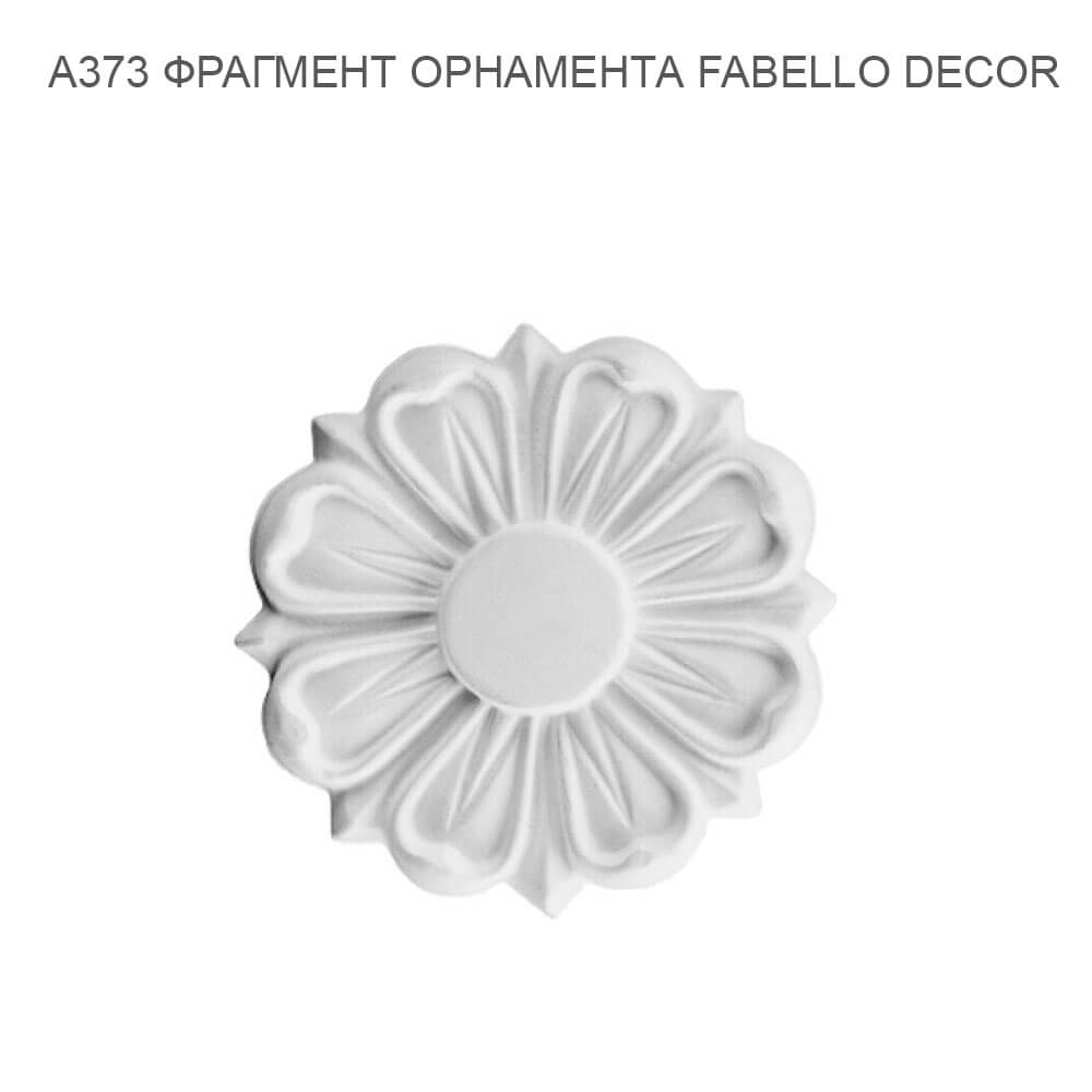 A373 Fabello Decor орнамент