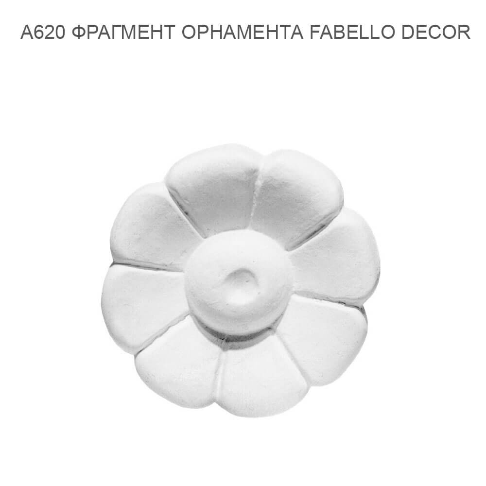 A620 Fabello Decor орнамент