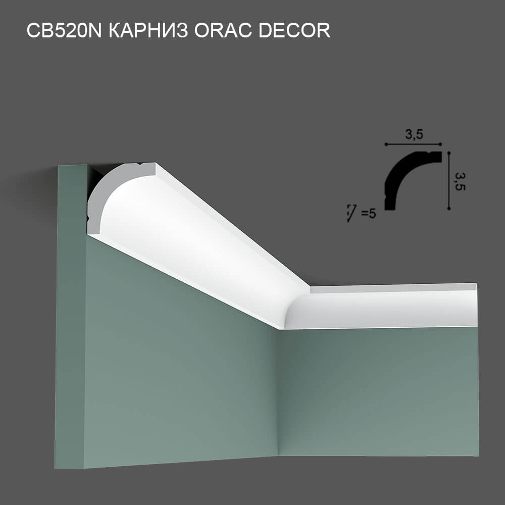 CB520N Orac Decor карниз
