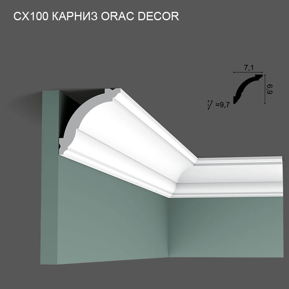 CX100 Orac Decor карниз