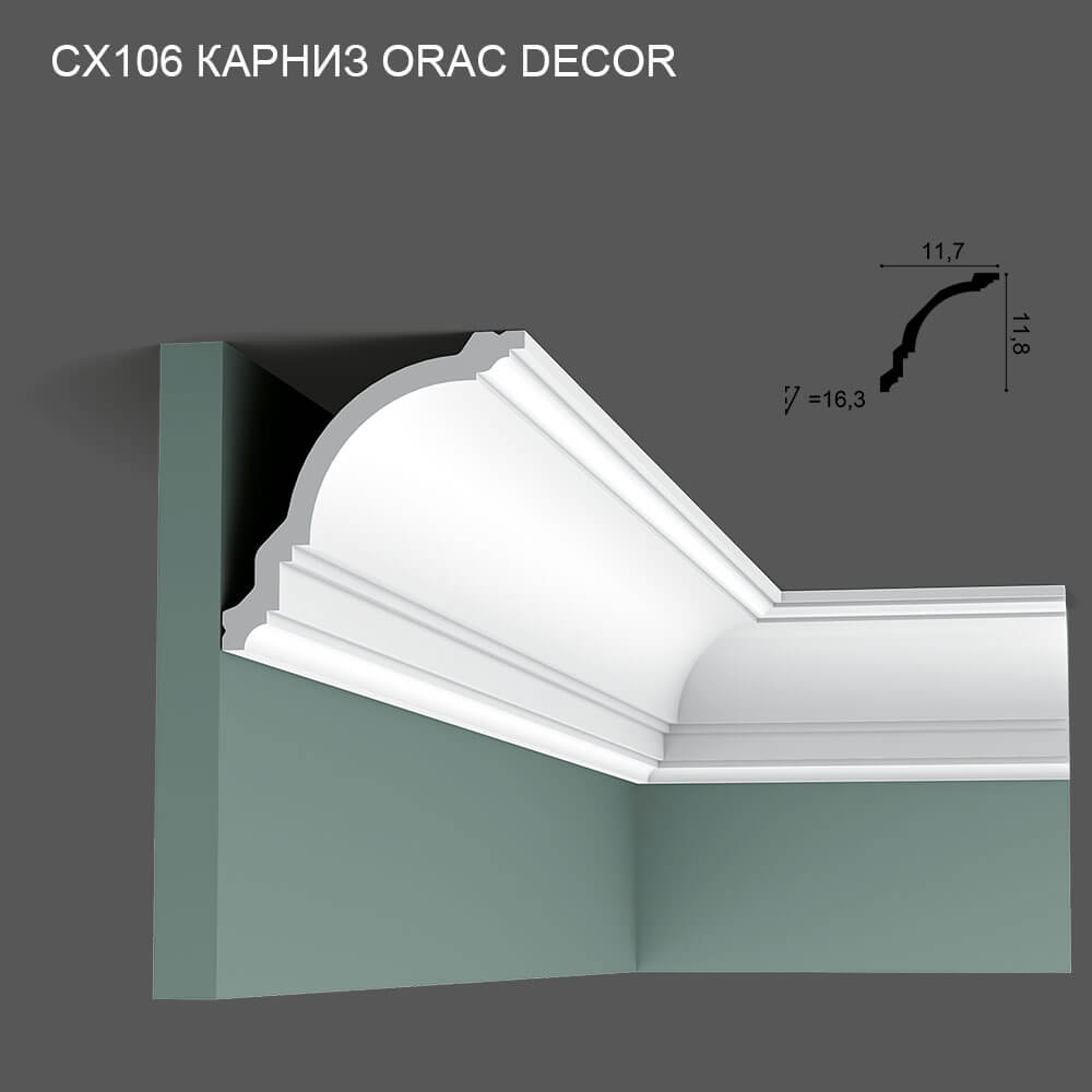 CX106 Orac Decor карниз