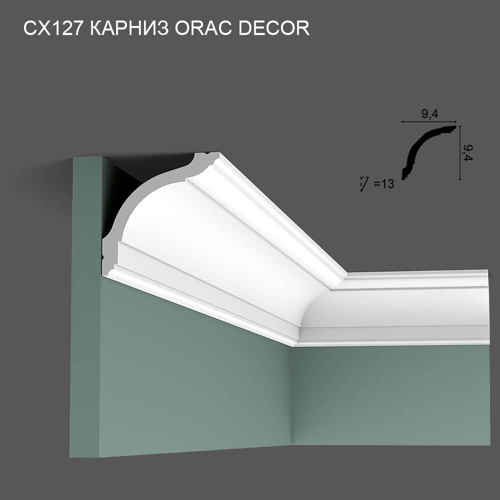 CX127 Orac Decor карниз