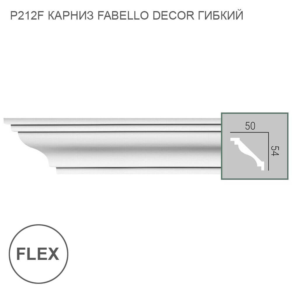 P212F Fabello Decor карниз гибкий