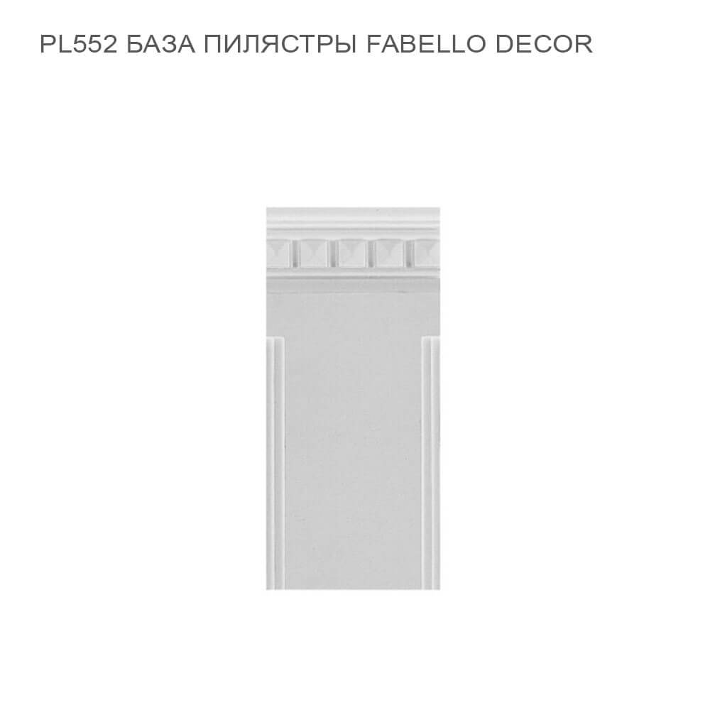 PL552 Fabello Decor база пилястры