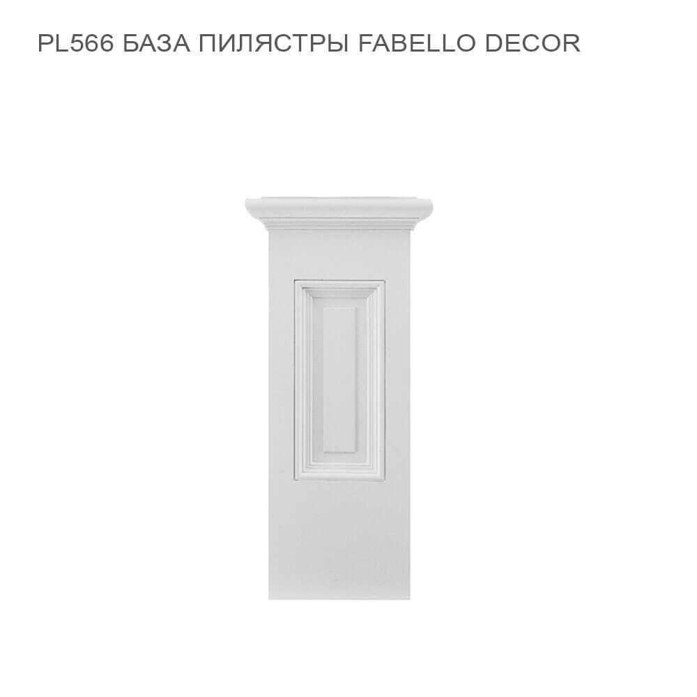 PL566 Fabello Decor база пилястры