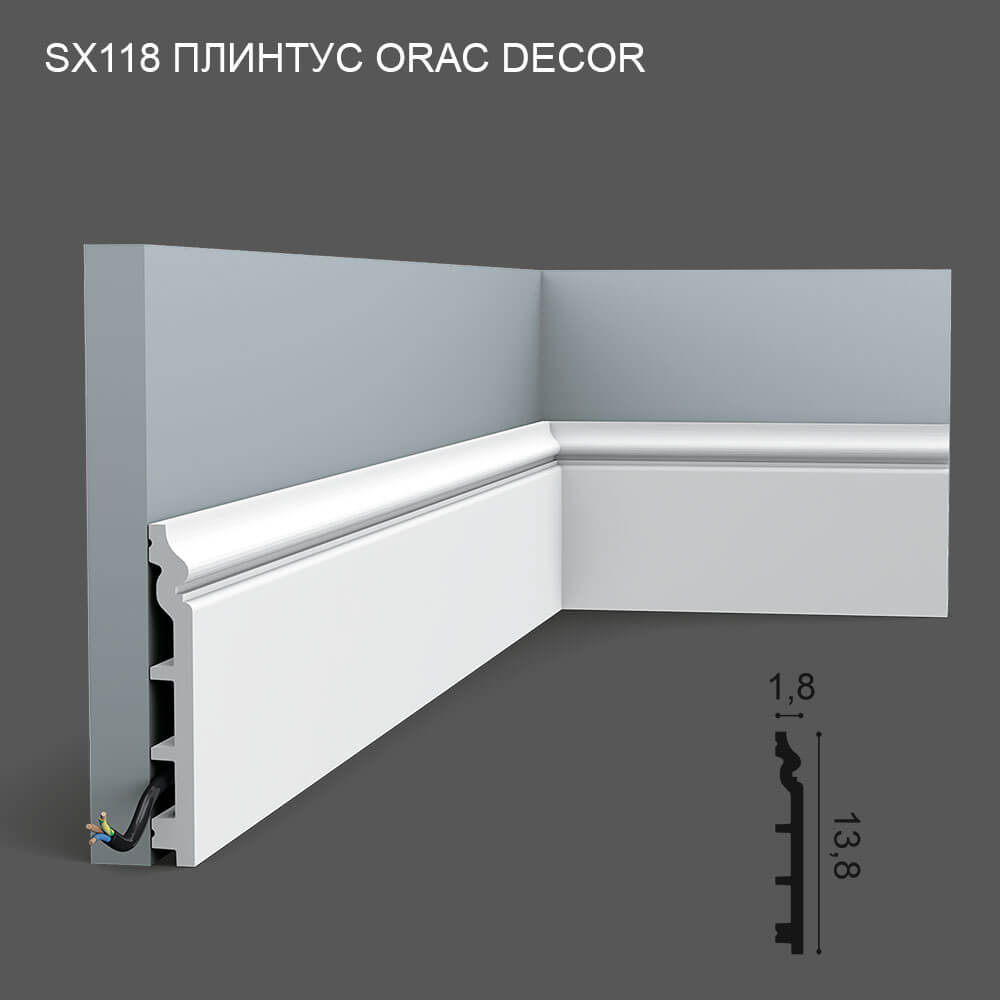 SX118 Orac Decor плинтус