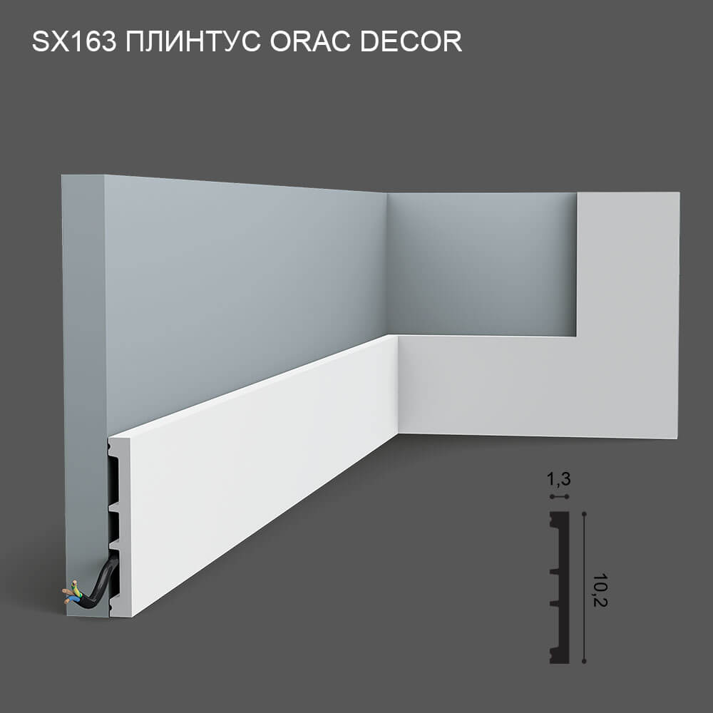 SX163 Orac Decor плинтус