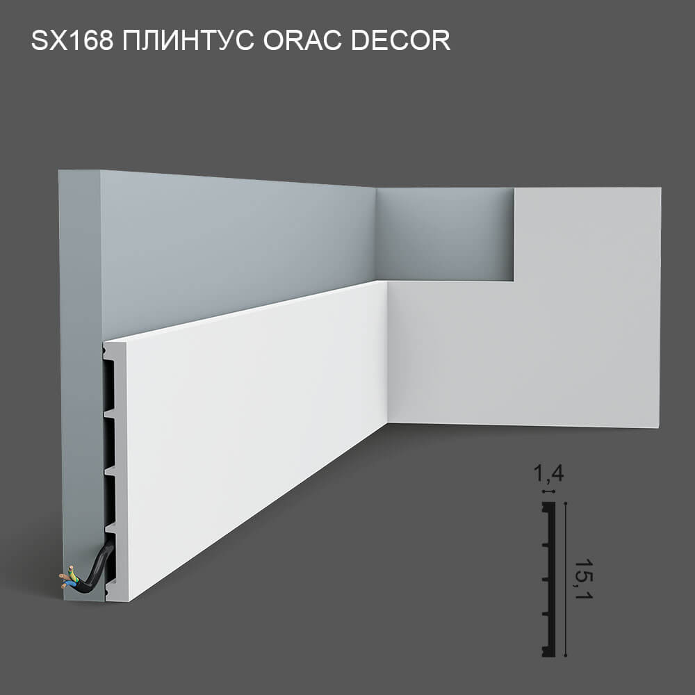 SX168 Orac Decor плинтус