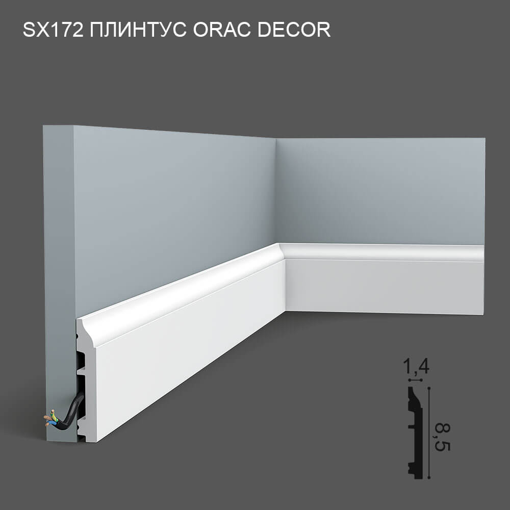 SX172 Orac Decor плинтус