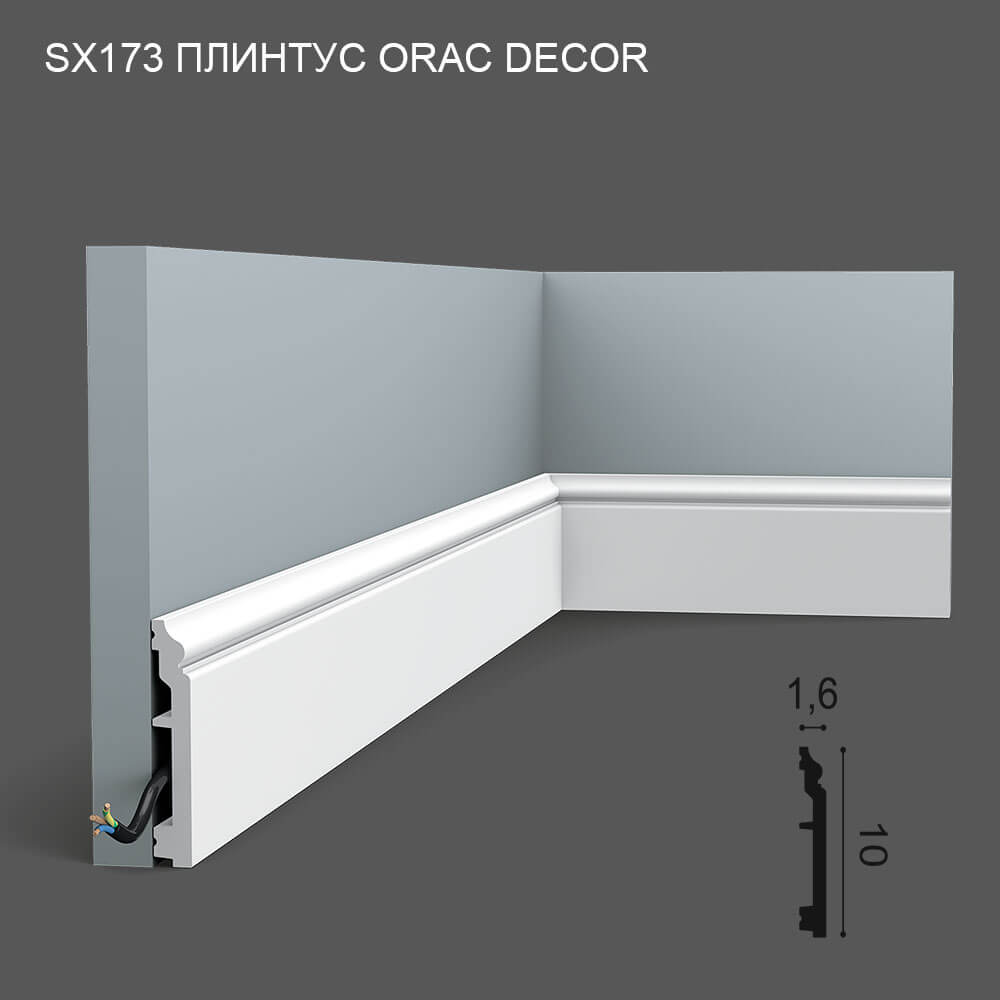 SX173 Orac Decor плинтус