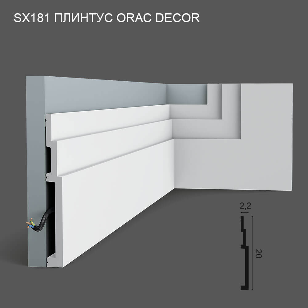 SX181 Orac Decor плинтус