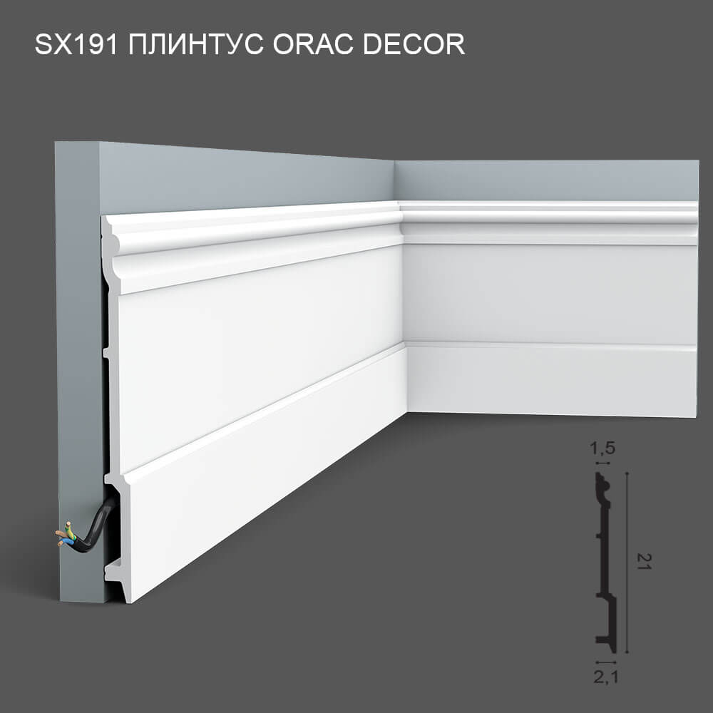 SX191 Orac Decor плинтус