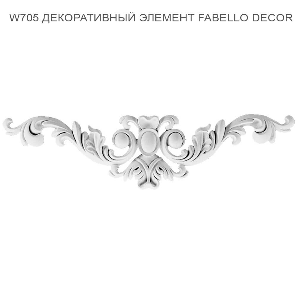W705 Fabello Decor орнамент