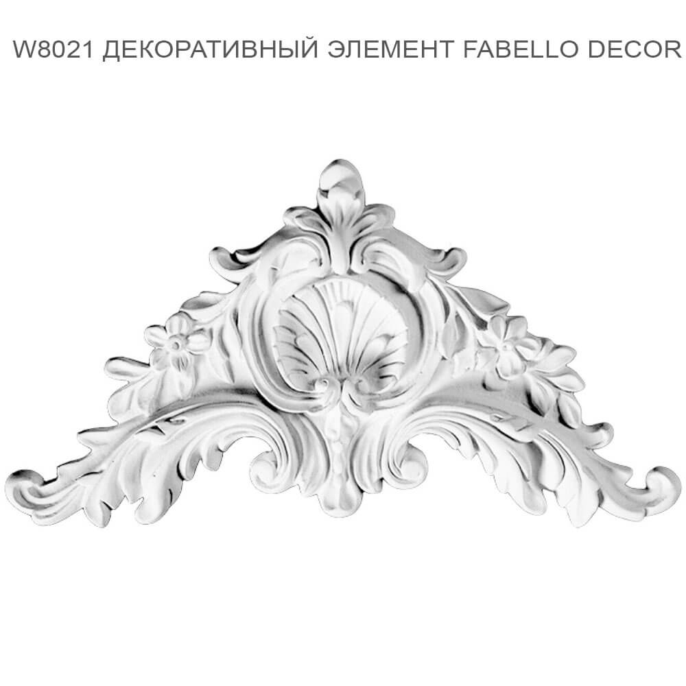 W8021 Fabello Decor орнамент