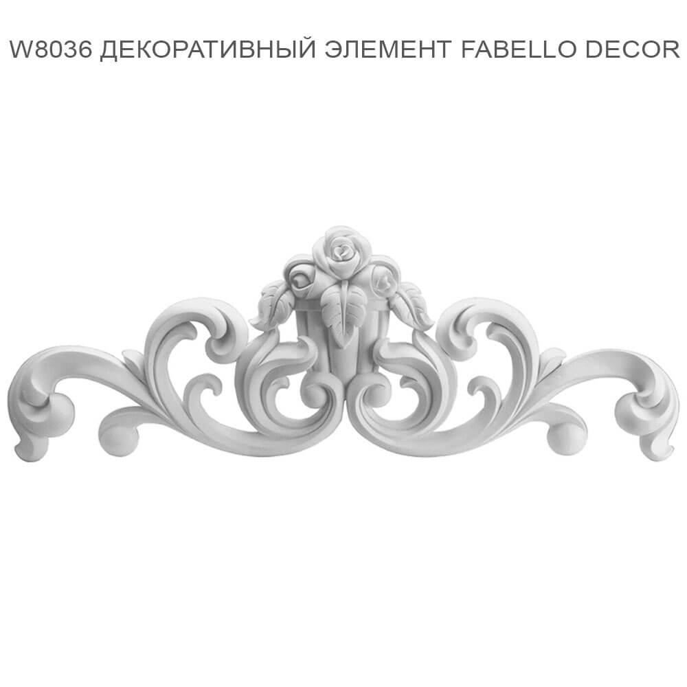 W8036 Fabello Decor орнамент