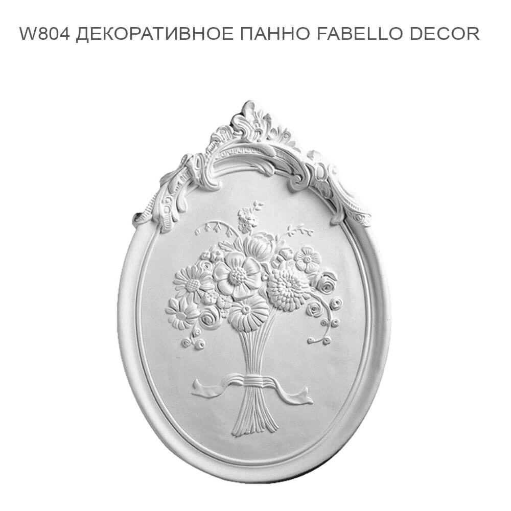 W804 Fabello Decor панно