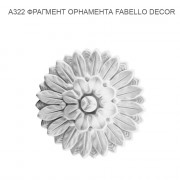 A322 Fabello Decor орнамент