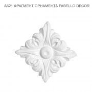 A621 Fabello Decor орнамент