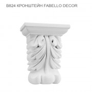 B824 Fabello Decor кронштейн