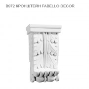B972 Fabello Decor кронштейн
