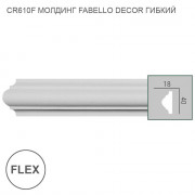CR610F Fabello Decor молдинг гибкий