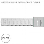 CR688F Fabello Decor молдинг гибкий