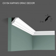 CX154 Orac Decor карниз
