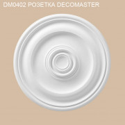 DM0402 Decomaster розетка