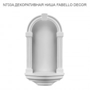 N733A Fabello Decor ниша