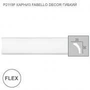 P2119F Fabello Decor карниз гибкий