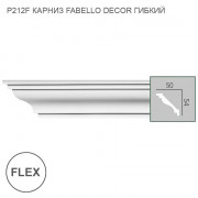P212F Fabello Decor карниз гибкий, фото 1