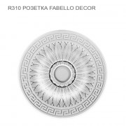 R310 Fabello Decor розетка