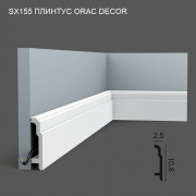 SX155 Orac Decor плинтус