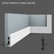 SX157 Orac Decor плинтус