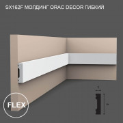 SX162F Orac Decor молдинг гибкий