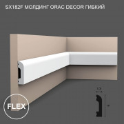 SX182F Orac Decor молдинг гибкий
